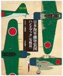 IJN-Aircraft-Color-Scheme-Handbook-Zero-Fighter
