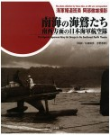 IJN-News-Coverage-of-South-Pacific-War-Field