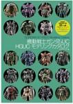 Gundam-UC-HGUC-Modeling-Catalog
