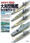 Tamiya-1-700-Yamato-Complete-Modeling-Guide