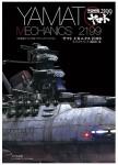 Space-Battleship-Yamato-2199-Mechanics-2199