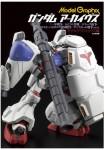 Model-Graphix-Gundam-Archives