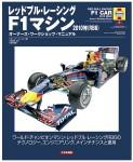 Red-Bull-Racing-F1-Machine-2010-RB6