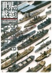 Porthole-Of-The-World-Over-the-Seven-Seas-Model-Specific-Ships-History-Handbook-