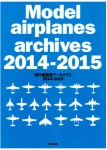 Airplane-Model-Archives-2014-2015