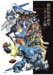 Yuji-Kaida-Art-Collection-Mobile-Suit-Gundam