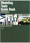 Modeling-Tool-Guide-AFV