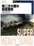 Super-Heavy-Tank-Of-World-War-II
