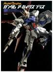 Model-Graphix-Gundam-Archives-Mobile-Suit-Gundam-SEED-DESTINY-ASTRAY