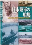 Japanese-Army-Ships