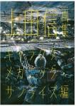 Shin-Ueda-Art-Book-Character-Mechanic