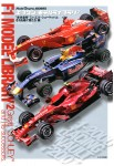F1-Model-Library-2-the-Red-Emperor-Michael-Schumacher-and-The-Follower