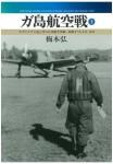 Battle-of-Guadalcanal-Aerial-Warfare-Vol-1