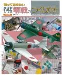 How-to-Build-Tamiya-1-72-Zero-Fighter