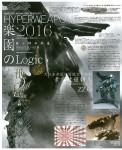 Hyper-Weapon-2016-Logic-of-Paradise