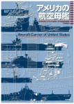 Aircraft-Carrier-of-United-States-Japanese-Aircraft-Carrier-and-US-Aircraft-Carrier-The-technical-difference