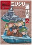 Masahiro-Yoshiharas-Military-Illustrations-Military-Stowage-Bin-2