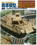 How-To-Master-Tank-Modelling
