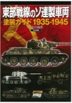 Eastern-Front-Soviet-Vehicle-Paint-Guide-1935-1945