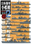 Visual-Guide-to-Japanese-Navy-Small-Combatant-Ship-in-WWII-Destroyer-Escort