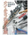 Dai-Sasaharas-Ship-Model-Nanotechnology-Arsenal