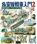 Private-Edition-Introduction-to-Tanks-Vol-2-Beginning-of-Tanks-Germany-France-Arc