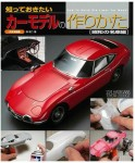 How-to-Build-Car-Model-Showa-Famous-Car-Edition