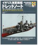 Royal-Navy-HMS-Dreadnought
