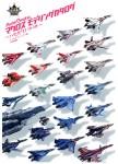 Model-Graphix-Macross-Modeling-Catalog-Hasegawa-no-Tsubasa-