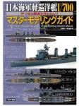 IJN-Light-Cruiser-1-700-Master-Modeling-Guide