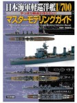 IJN-Light-Cruiser-1-700-Master-Modeling-Guide