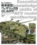 How-to-Getting-Started-with-Tank-Model-Weathering
