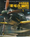 Interceptor-Aircraft-Kawanishi-N1K-Detail-Photo-Kawanishi-Unit-5312