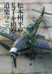 Shuhei-Matsumoto-s-The-Model-Plane-Doraku-2