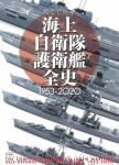 JMSDF-Destroyer-Whole-History-Seen-with-a-Model-1953-2020