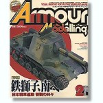 Armour-Modelling-February-2007-Vol-88