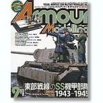Armour-Modelling-September-2007-Vol-95