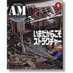 Armour-Modelling-September-2008-Vol-107