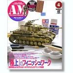 Armor-Modeling-April-2009-Vol-114