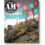Armor-Modeling-June-2009-Vol-116