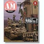 Armor-Modeling-August-2009-Vol-118