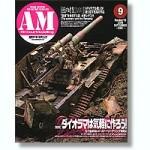 Armor-Modeling-September-2009-Vol-119