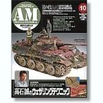 Armor-Modeling-October-2009-Vol-120