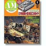 Armor-Modeling-January-2010-Vol-123
