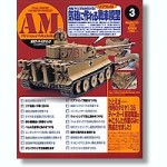 Armor-Modeling-March-2010-Vol-125