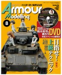 Armour-Modelling-August-2013-Vol-166