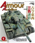 Armour-Modelling-January-2014-Vol-171
