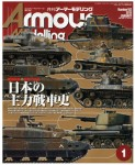 Armour-Modelling-January-2015-Vol-183