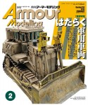 Armour-Modelling-February-2015-Vol-184