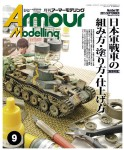 Armour-Modelling-September-2015-Vol-191